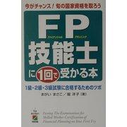 FP技能士に1回で受かる本―1級・2級・3級試験に合格するためのツボ [単行本]