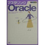 マスタリングOracle(DB Press Series Mastering Oracle) [単行本]