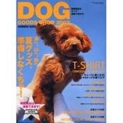 DOG GOODS SHOP 2003 SUMMER ISS(GEIBUN MOOKS 397) [ムックその他]