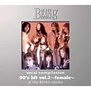 ヴォーカル コンピレーション 90's hits vol.2 ~female~ at the BEING studio
