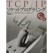 TCP/IPソケットプログラミング C言語編 [単行本]