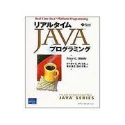リアルタイムJavaプログラミング [単行本]