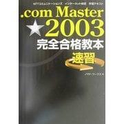 .com Master★2003完全合格教本 [単行本]
