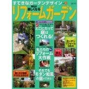 すてきなガーデンデザイン vol.8(主婦と生活生活シリーズ) [ムックその他]