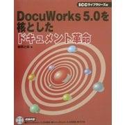 DocuWorks5.0を核としたドキュメント革命 [単行本]
