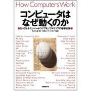 コンピュータはなぜ動くのか―知っておきたいハードウエア&ソフトウエアの基礎知識 [単行本]
