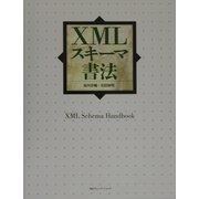 XMLスキーマ書法 [単行本]