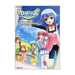 ゆめりあ コンプリートガイド+ビジュアルファンブック(The PlayStation2 BOOKS) [単行本]