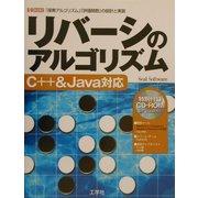 リバーシのアルゴリズム C++&Java対応―「探索アルゴリズム」「評価関数」の設計と実装(I・O BOOKS) [単行本]