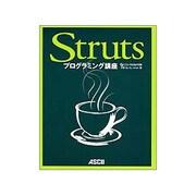Strutsプログラミング講座 [単行本]