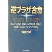 逆プラザ合意―日本の経済問題の深層を理解し、解決に向かうための道筋 [単行本]