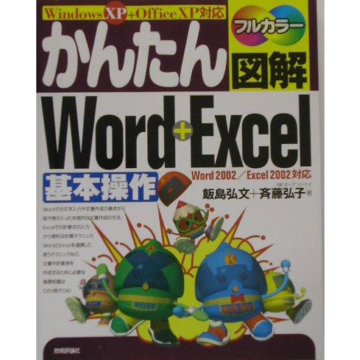 かんたん図解 Word+Excel基本操作―Word2002/Excel2002対応 [単行本]