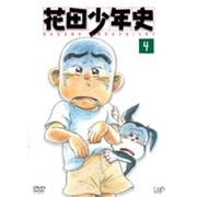 花田少年史 4