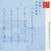美しい日本語 愛誦したい日本の名詩