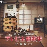 なつかしの昭和 テレビ主題歌集 完結編(二) ~あの時代に還る~