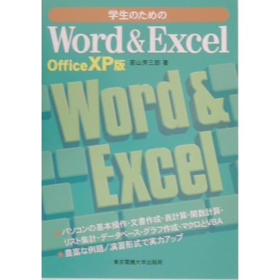 学生のためのWord & Excel OfficeXP版 [単行本]