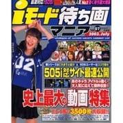 iモード待ち画マニア Vol.7 (2003 July)(Bamboo Mook) [ムックその他]