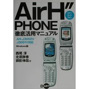 AirH″PHONE徹底活用マニュアル―AH-J3002V/J3001V対応 Windows版 [単行本]
