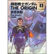 機動戦士ガンダムTHE ORIGIN 5 ランバ・ラル編・前(角川コミックス・エース) [コミック]