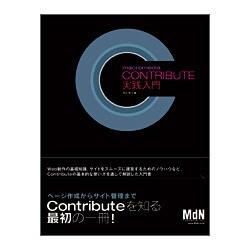 Macromedia Contribute実践入門―ページ作成からサイト管理まで [単行本]