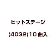 ヒットステージ(4032)10曲入