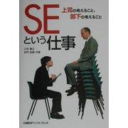 SEという仕事―上司の考えること、部下の考えること [単行本]