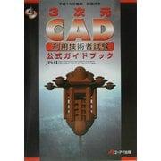 3次元CAD利用技術者試験公式ガイドブック〈平成15年度版〉 [単行本]
