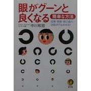 眼がグーンと良くなる簡単な方法―近視・老眼・眼の疲れ…は自分でなおせる!(KAWADE夢文庫) [文庫]
