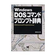WindowsDOS/コマンドプロンプト辞典 [単行本]