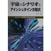 宇宙のシナリオとアインシュタイン方程式―エキゾチックな物理学の数式を読み解く [単行本]