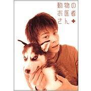動物のお医者さん DVD-BOX