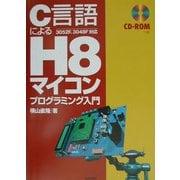 C言語によるH8マイコン プログラミング入門 [単行本]