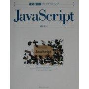速効!図解プログラミング JavaScript [単行本]