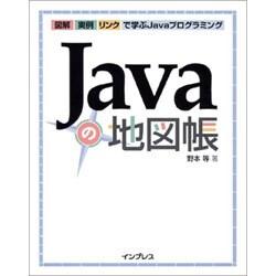 Javaの地図帳―図解・実例・リンクで学ぶJavaプログラミング [単行本]