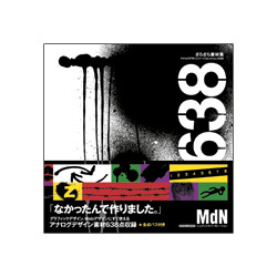 ざらざら素材集―アナログデザインパーツコレクション638 [単行本]