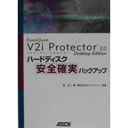 ハードディスク安全確実バックアップ―PowerQuest V2i Protector2.0 Desktop Edition [単行本]