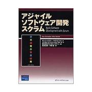 アジャイルソフトウェア開発スクラム(アジャイルソフトウェア開発シリーズ) [単行本]