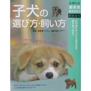 子犬の選び方・飼い方(主婦の友新実用BOOKS) [単行本]