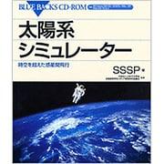 太陽系シミュレーター―時空を超えた惑星間飛行(ブルーバックスCD-ROM) [新書]