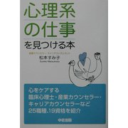 「心理系の仕事」を見つける本 [単行本]