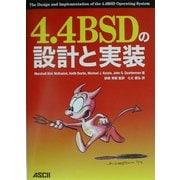 4.4BSDの設計と実装 [単行本]