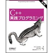 C++実践プログラミング 第2版 [単行本]