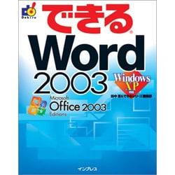 できるWord 2003 WindowsXP対応(できるシリーズ) [単行本]