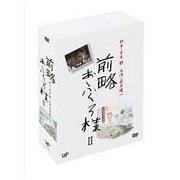 前略おふくろ様Ⅱ DVD-BOX