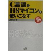 C言語でH8マイコンを使いこなす [単行本]