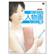 はじめての人物画レッスン帳 [単行本]
