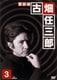 警部補 古畑任三郎 1st season 3 [DVD]