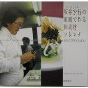 坂井宏行の家庭で作る和素材フレンチ [単行本]