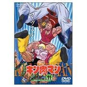 キン肉マン Vol.11