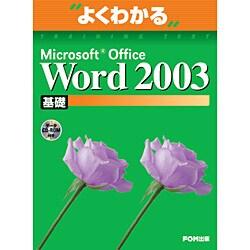 よくわかるMicrosoft Office Word2003基礎(FPT0302) [単行本]